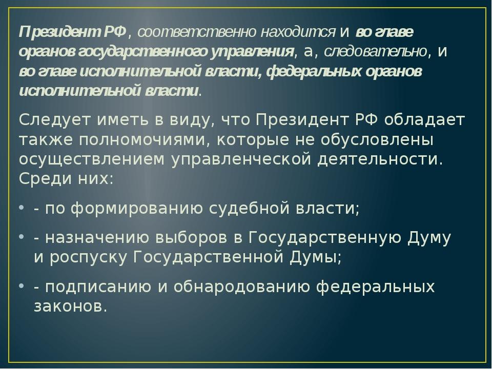 Президент РФ, соответственно находится и во главе органов государственного у...