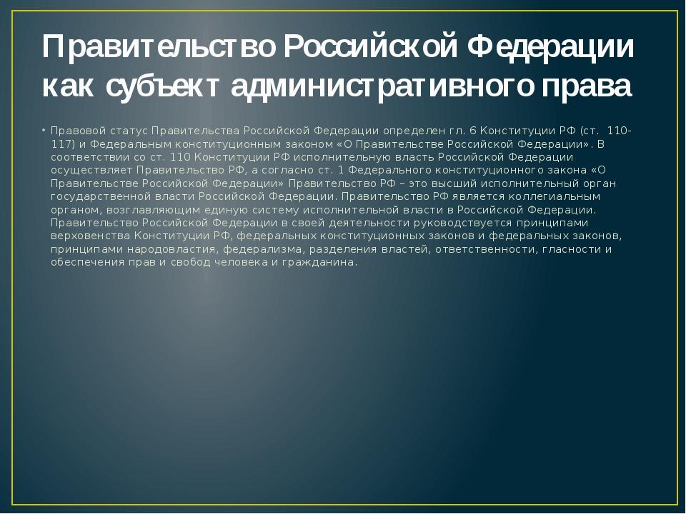Правительство Российской Федерации как субъект административного права Правов...