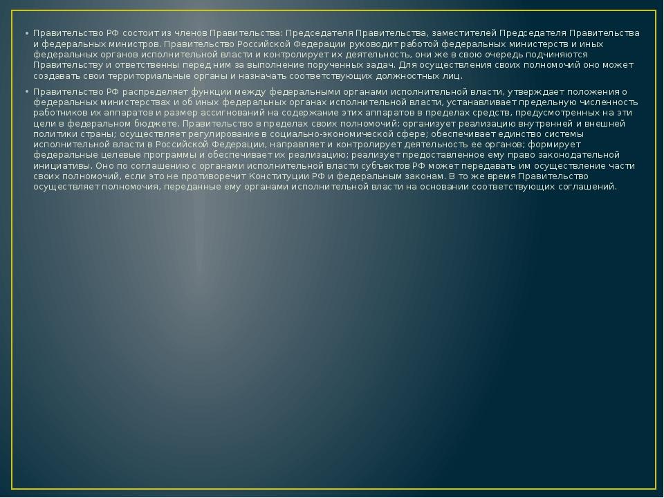 Правительство РФ состоит из членов Правительства: Председателя Правительства...