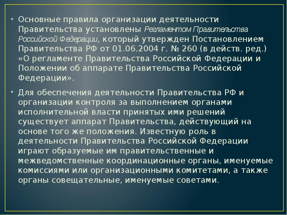 Основные правила организации деятельности Правительства установлены Регламен...