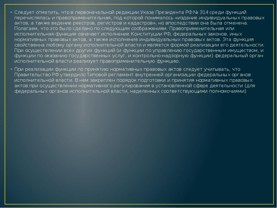 Следует отметить, что в первоначальной редакции Указа Президента РФ № 314 ср...