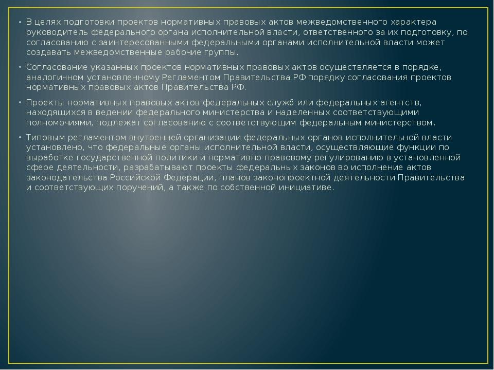 В целях подготовки проектов нормативных правовых актов межведомственного хар...