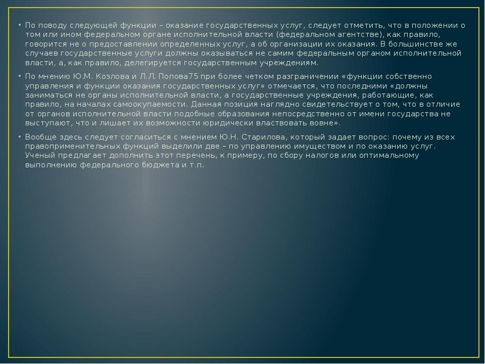 По поводу следующей функции – оказание государственных услуг, следует отмети...