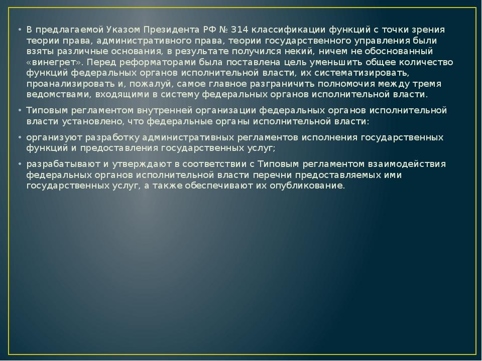 В предлагаемой Указом Президента РФ № 314 классификации функций с точки зрен...