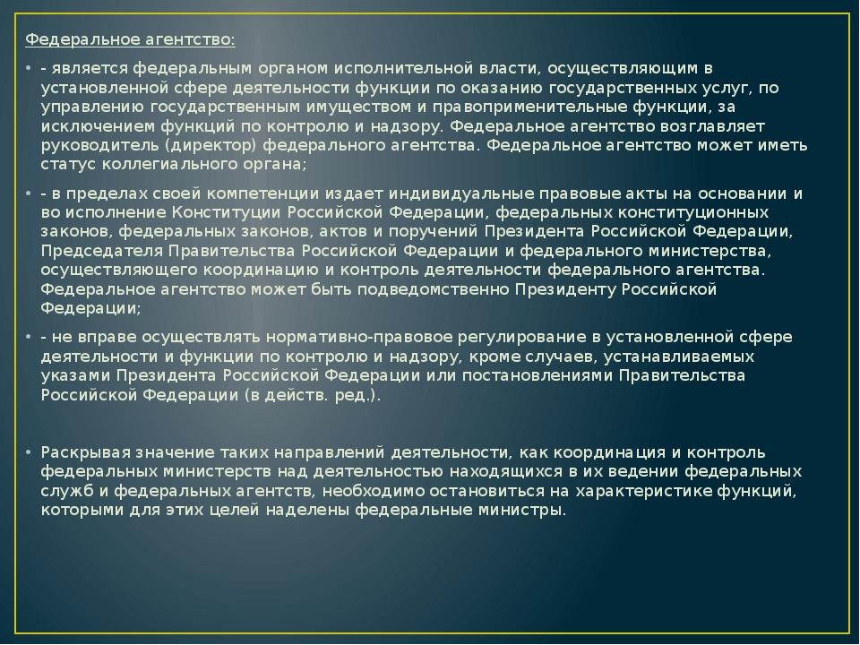 Федеральное агентство: - является федеральным органом исполнительной власти,...