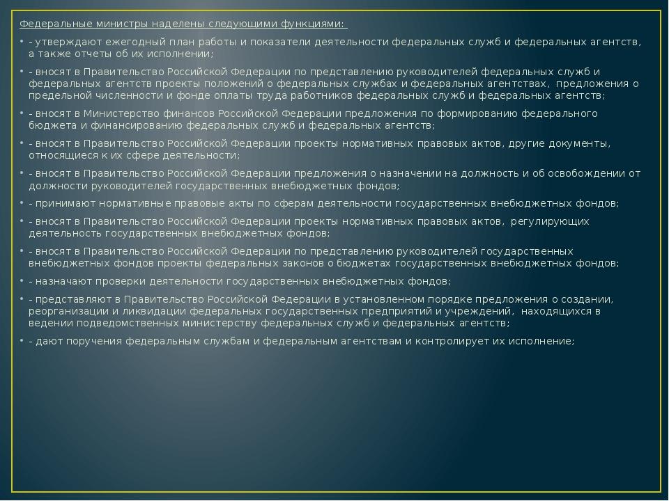 Федеральные министры наделены следующими функциями: - утверждают ежегодный п...