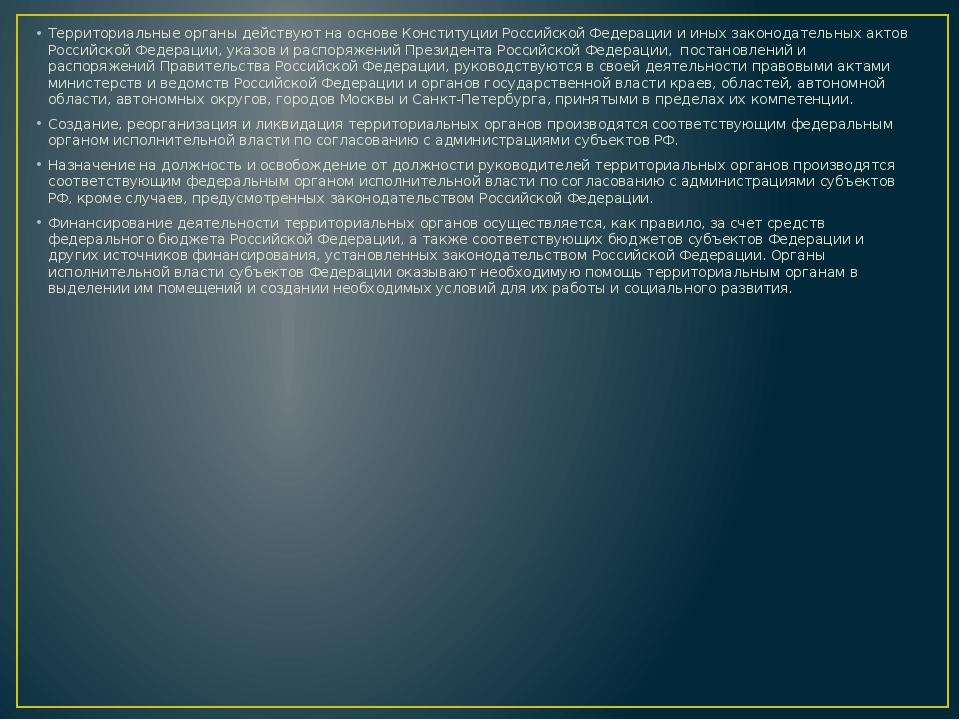 Территориальные органы действуют на основе Конституции Российской Федерации...