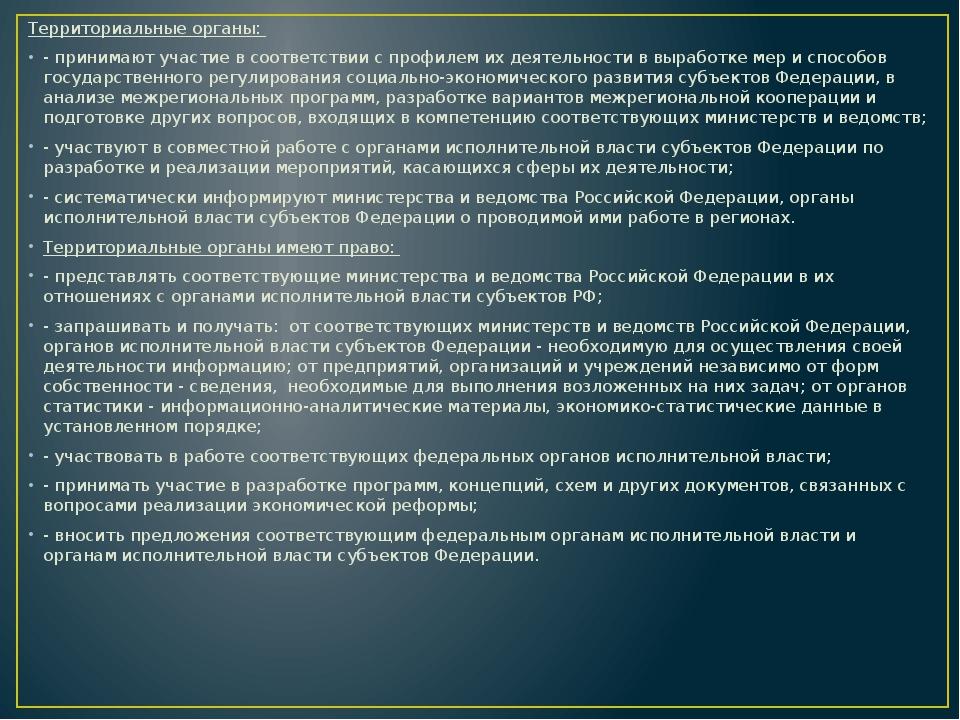 Территориальные органы: - принимают участие в соответствии с профилем их дея...