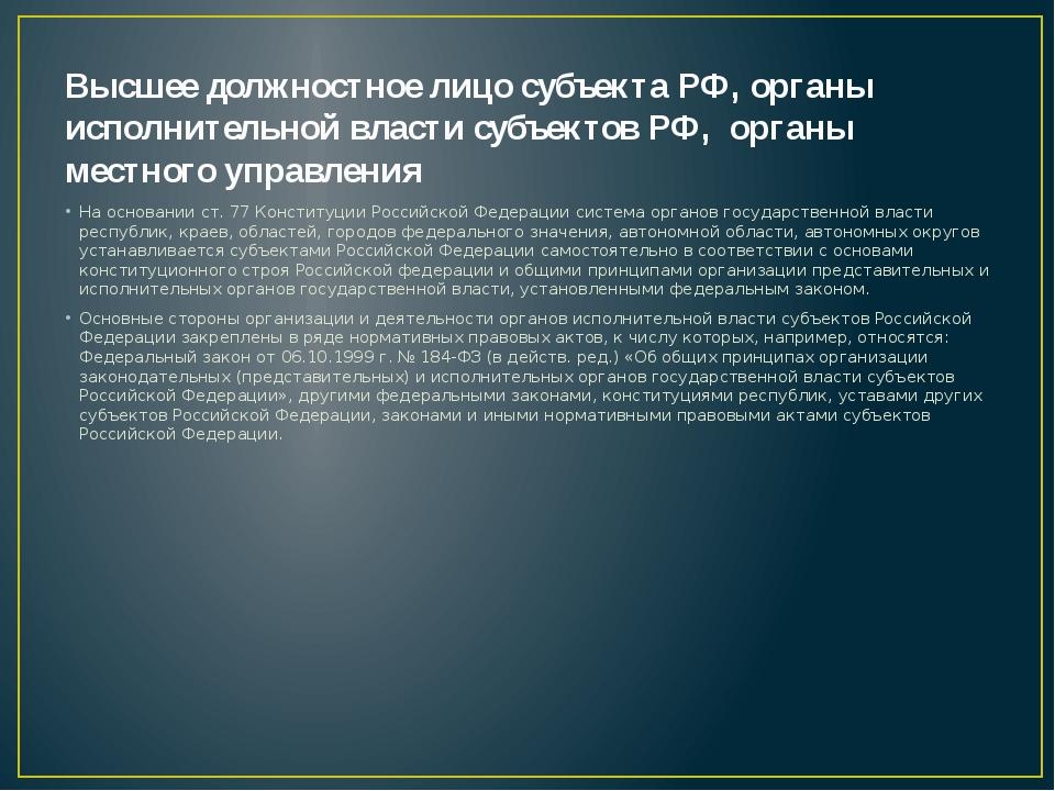 Высшее должностное лицо субъекта РФ, органы исполнительной власти субъектов Р...
