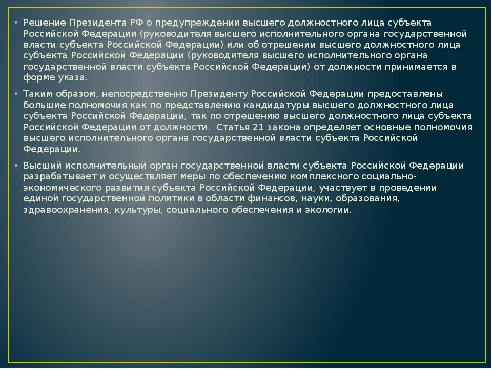 Решение Президента РФ о предупреждении высшего должностного лица субъекта Ро...