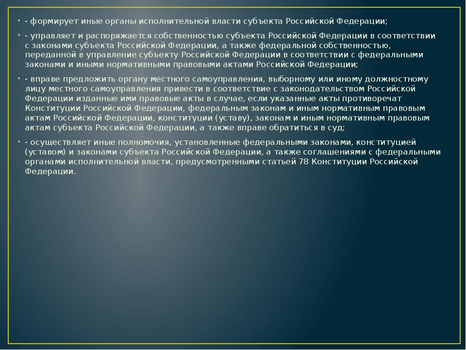 - формирует иные органы исполнительной власти субъекта Российской Федерации;...