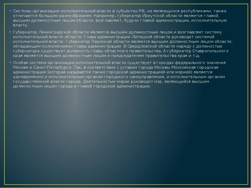 Системы организации исполнительной власти в субъектах РФ, не являющихся респ...