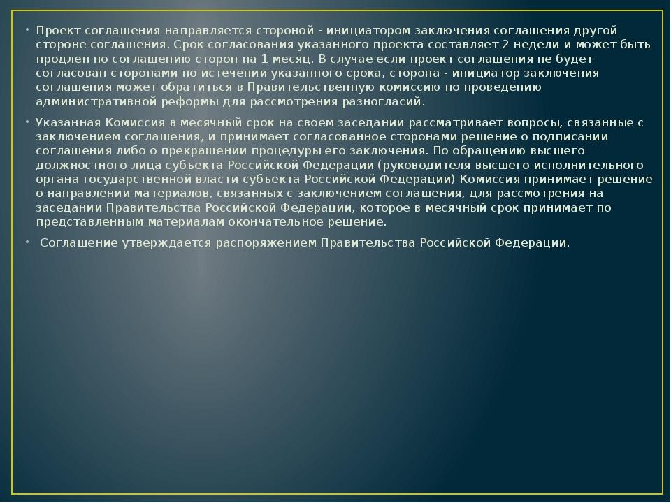 Проект соглашения направляется стороной - инициатором заключения соглашения...