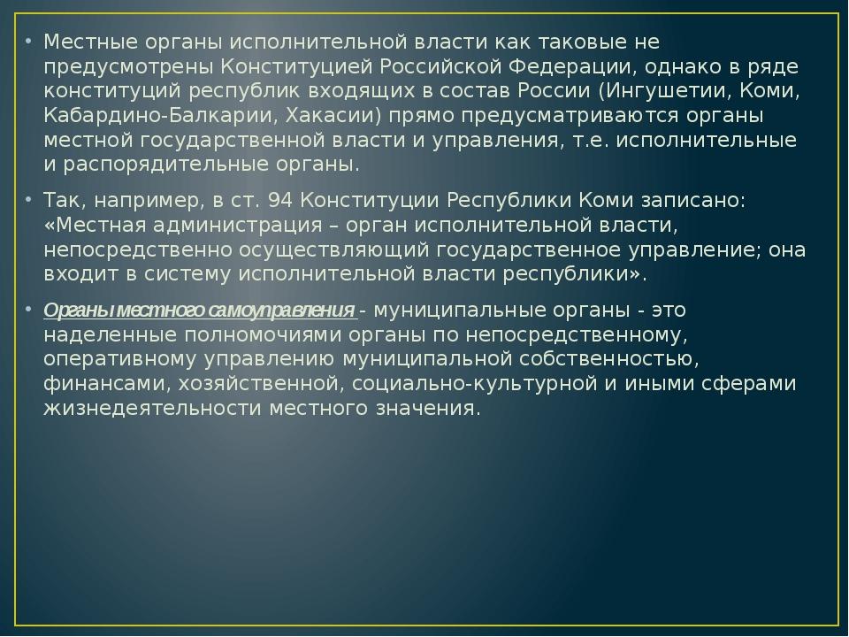 Местные органы исполнительной власти как таковые не предусмотрены Конституци...
