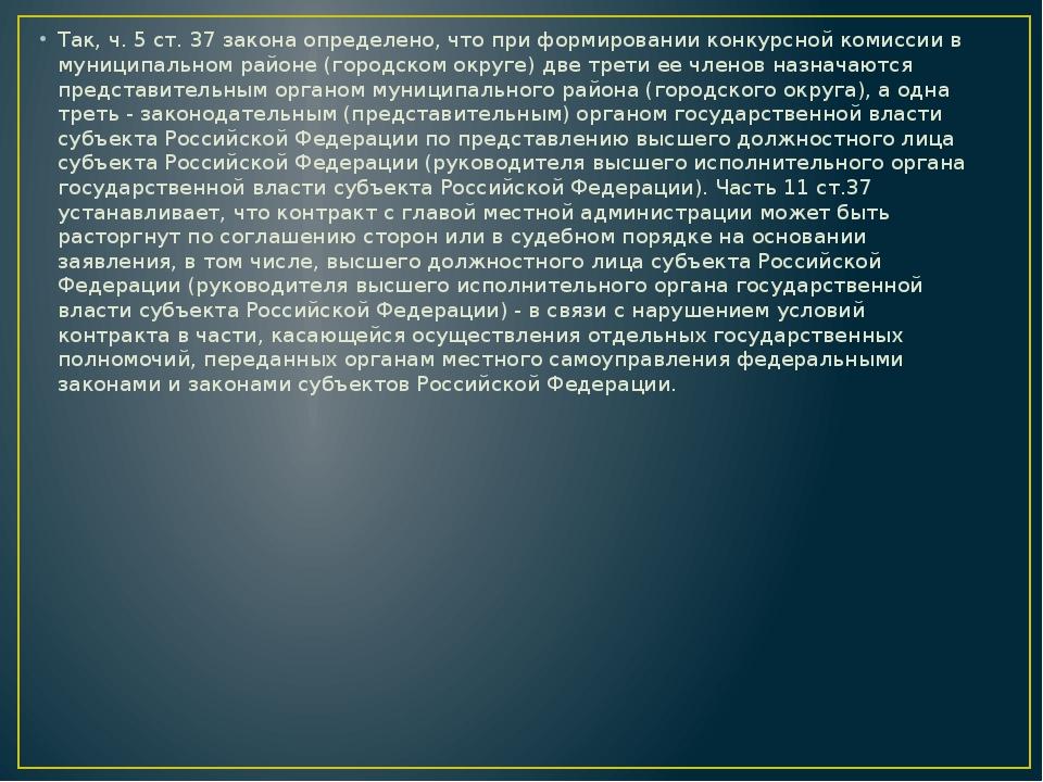 Так, ч. 5 ст. 37 закона определено, что при формировании конкурсной комиссии...