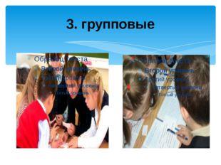 3. групповые