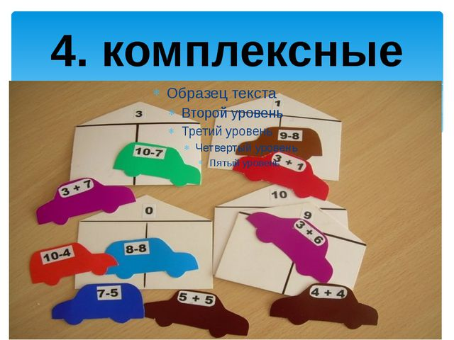 4. комплексные