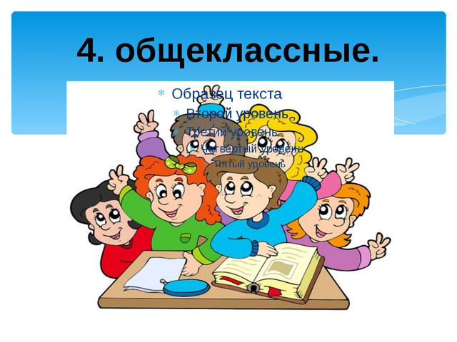4. общеклассные.