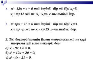 х2 - 12х + с = 0 теңдеуінің бір түбірі х1=5. х1+ х2=12 және х1 · х2=с. с-ны