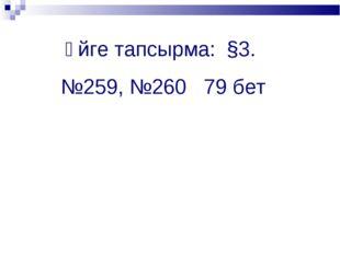 Үйге тапсырма: §3. №259, №260 79 бет