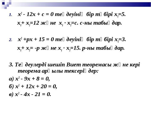 х2 - 12х + с = 0 теңдеуінің бір түбірі х1=5. х1+ х2=12 және х1 · х2=с. с-ны...