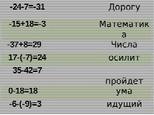 -24-7=-31 Дорогу -15+18=-3 Математика -37+8=29 Числа 17-(-7)=24 осилит 35-42=