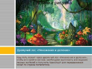 Дремучий лес «Умножения и деления» Наш путь лежит через дремучий лес «Умножен