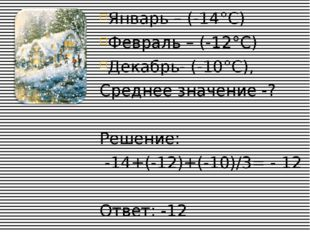 Январь – (-14°С) Февраль – (-12°С) Декабрь- (-10°С), Среднее значение -? Реше