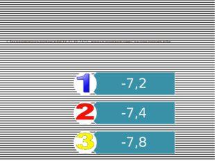 1.Если последовательность десятичных дробей -8,4; -8,2; -8,0; -7,8;-7,6… зап