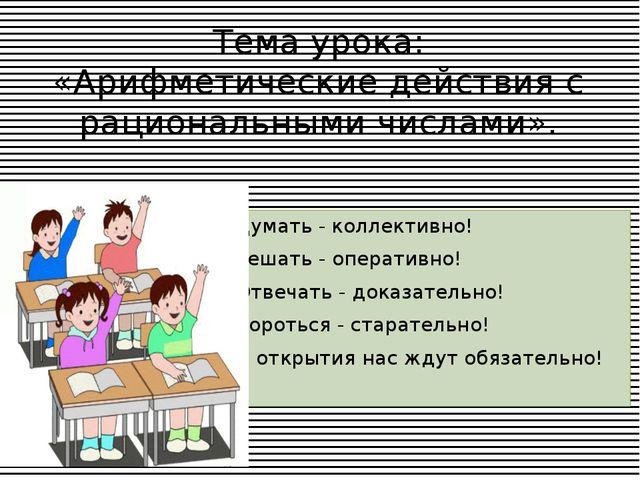 Тема урока: «Арифметические действия с рациональными числами». Думать - колле...