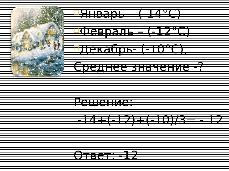 Январь – (-14°С) Февраль – (-12°С) Декабрь- (-10°С), Среднее значение -? Реше...