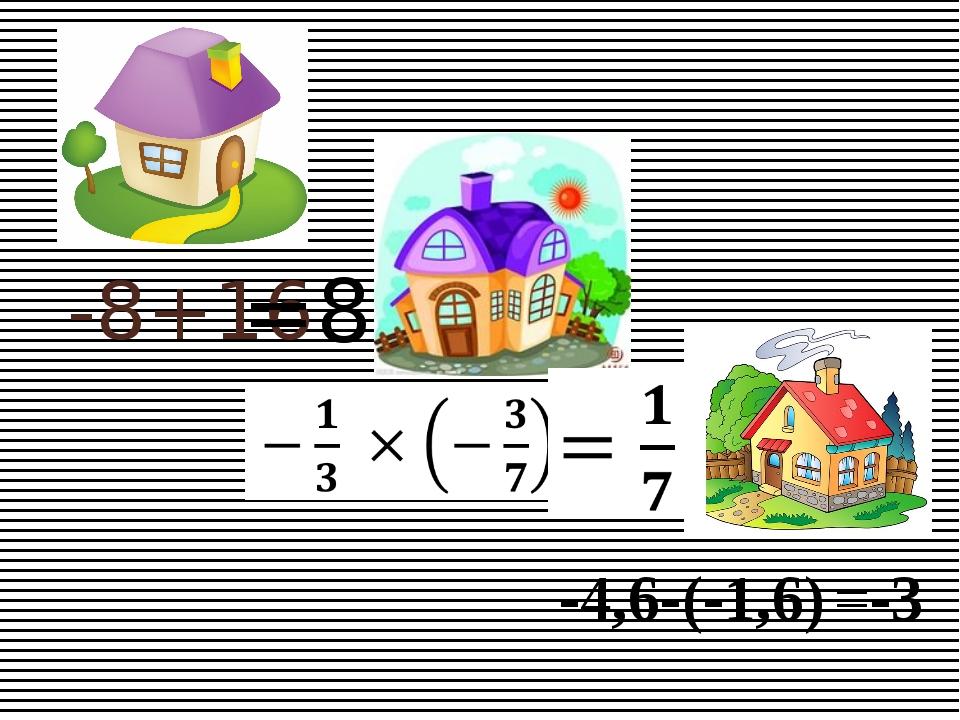 -8+16 -4,6-(-1,6) =8 =-3 План расписания для дополнительных сроков/целей.