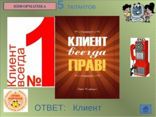 Какой из московских соборов является самым древним? ИСТОРИЯ 2 ТАЛАНТА ОТВЕТ: