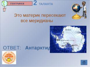 Вопрос 4 ИСТОРИЯ 4 ТАЛАНТА ОТВЕТ: Александр II и Александр III Назовите имен