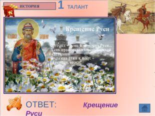 ЛИТЕРАТУРА 5 ТАЛАНТОВ ОТВЕТ: Мария Александровна Гартунг — дочь Александра С