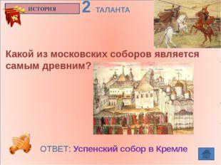 ИСТОРИЯ 1 ТАЛАНТ ОТВЕТ: Крещение Руси Что произошло в 988 году?