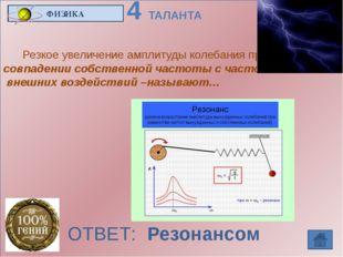 БИОЛОГИЯ ОТВЕТ: РИС 3 ТАЛАНТА Назовите культурное растение, к которому относ