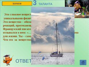 4 ТАЛАНТА  ОТВЕТ: Солнце, воздух, вода ФИЗИЧЕСКАЯ КУЛЬТУРА Ученый Брегг гов