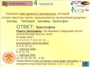 ГЕОГРАФИЯ 1 ТАЛАНТ Самая известная река в России и самая большая в Европе ОТ