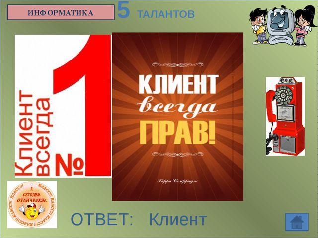 Какой из московских соборов является самым древним? ИСТОРИЯ 2 ТАЛАНТА ОТВЕТ:...