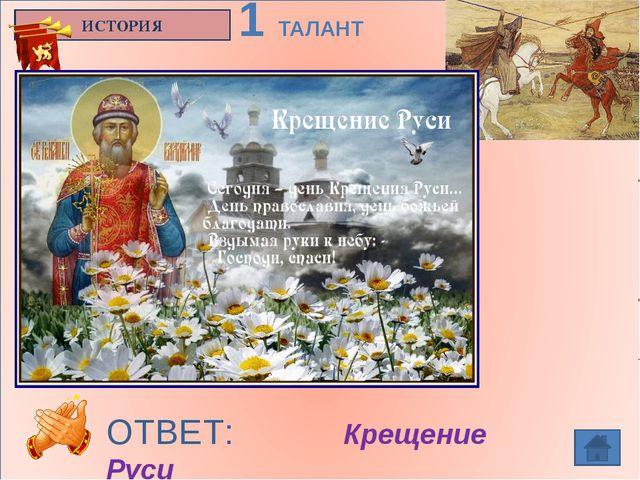 ЛИТЕРАТУРА 5 ТАЛАНТОВ ОТВЕТ: Мария Александровна Гартунг — дочь Александра С...