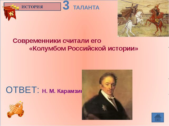 Какой цветок особенно пропагандировал в своём творчестве С.Т. Аксаков? ОТВЕТ...