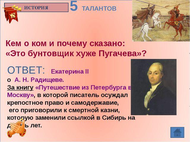 Современники считали его «Колумбом Российской истории» ИСТОРИЯ 3 ТАЛАНТА ОТВ...