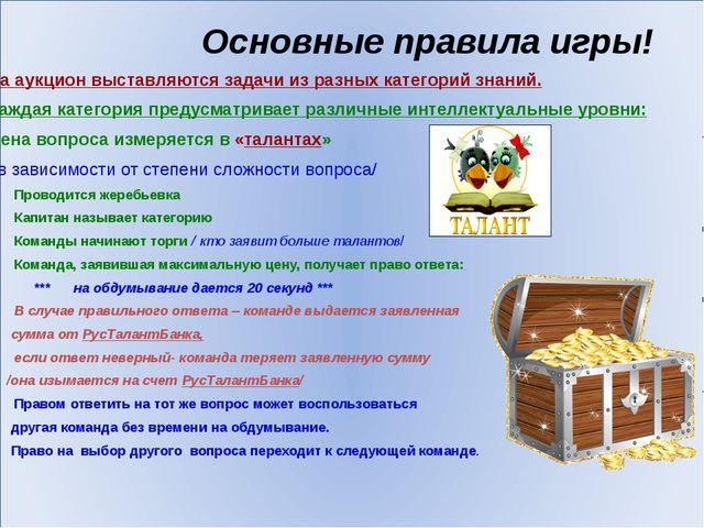 Основные правила игры! На аукцион выставляются задачи из разных категорий зн...