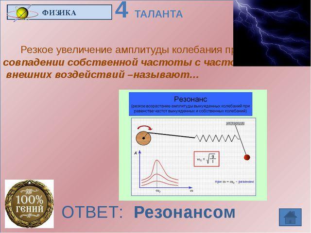 БИОЛОГИЯ ОТВЕТ: РИС 3 ТАЛАНТА Назовите культурное растение, к которому относ...