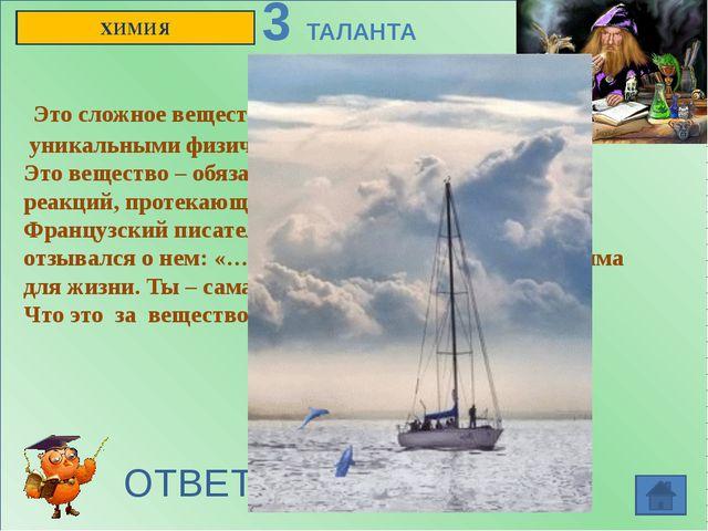 4 ТАЛАНТА  ОТВЕТ: Солнце, воздух, вода ФИЗИЧЕСКАЯ КУЛЬТУРА Ученый Брегг гов...