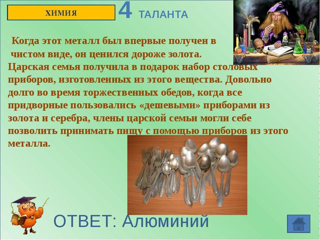 5 ТАЛАНТОВ Одним из горячих поклонников этого вида спорта и одним из первых...