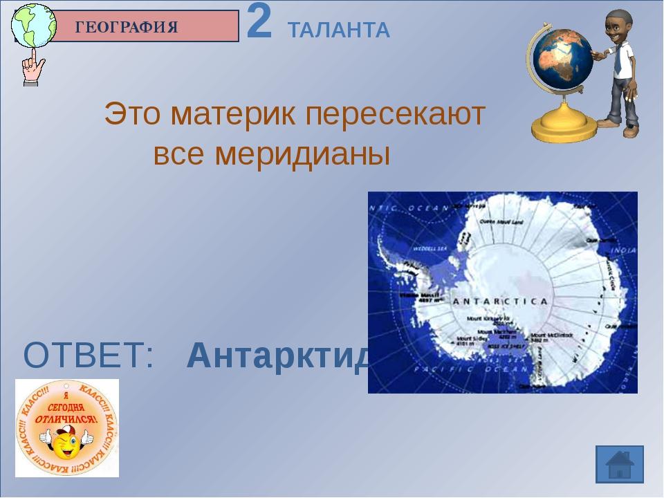 Вопрос 4 ИСТОРИЯ 4 ТАЛАНТА ОТВЕТ: Александр II и Александр III Назовите имен...