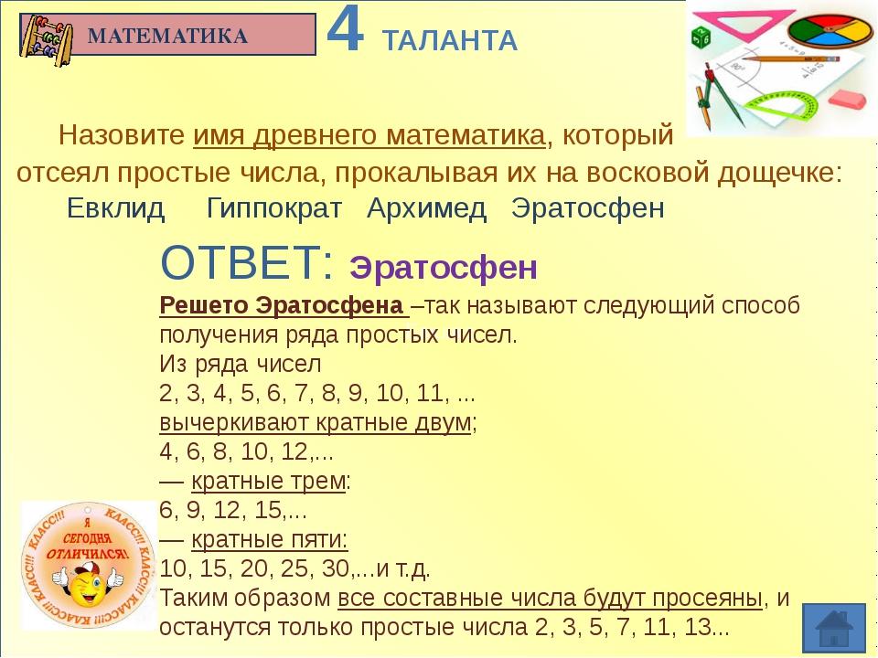 ГЕОГРАФИЯ 1 ТАЛАНТ Самая известная река в России и самая большая в Европе ОТ...