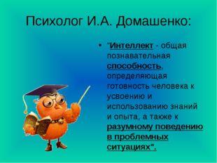 """Психолог И.А. Домашенко: """"Интеллект- общая познавательная способность, опред"""
